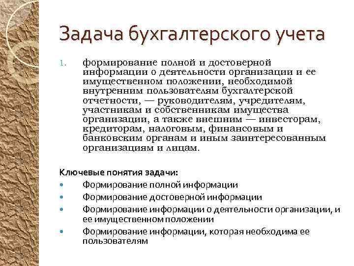 Задача бухгалтерского учета 1. формирование полной и достоверной информации о деятельности организации и ее