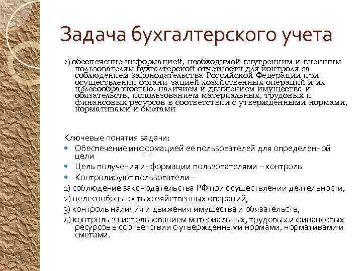 Задача бухгалтерского учета 2) обеспечение информацией, необходимой внутренним и внешним пользователям бухгалтерской отчетности для