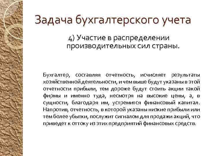 Задача бухгалтерского учета 4) Участие в распределении производительных сил страны. Бухгалтер, составляя отчетность, исчисляет