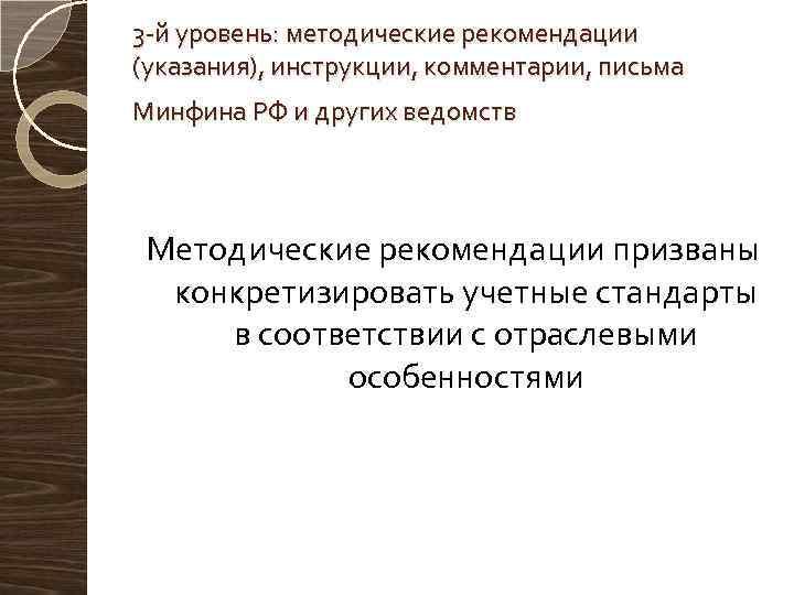 3 й уровень: методические рекомендации (указания), инструкции, комментарии, письма Минфина РФ и других ведомств