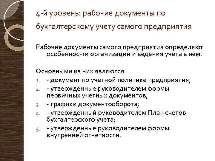 4 й уровень: рабочие документы по бухгалтерскому учету самого предприятия Рабочие документы самого предприятия