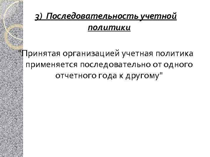 3) Последовательность учетной политики