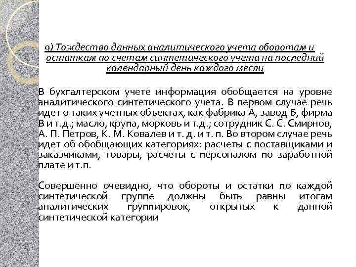 9) Тождество данных аналитического учета оборотам и остаткам по счетам синтетического учета на последний