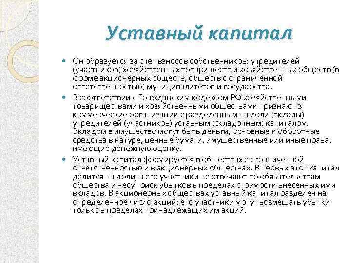 Уставный капитал Он образуется за счет взносов собственников: учредителей (участников) хозяйственных товариществ и хозяйственных