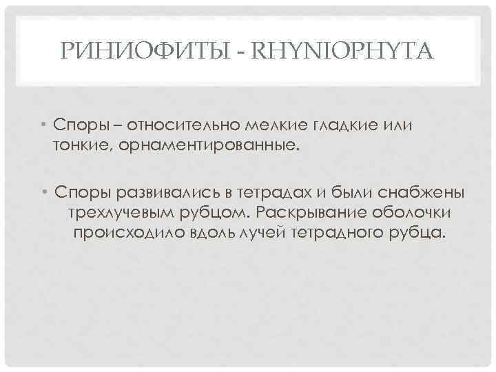 РИНИОФИТЫ - RHYNIOPHYTA • Споры – относительно мелкие гладкие или тонкие, орнаментированные. • Споры