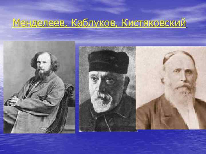 Менделеев, Каблуков, Кистяковский
