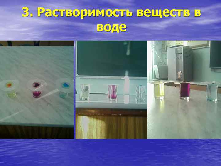 3. Растворимость веществ в воде
