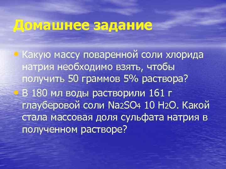 Домашнее задание • Какую массу поваренной соли хлорида натрия необходимо взять, чтобы получить 50