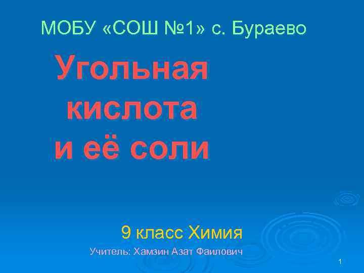 МОБУ «СОШ № 1» с. Бураево Угольная кислота и её соли 9 класс Химия