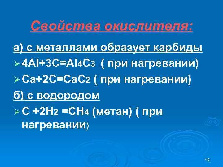 Cвойства окислителя: а) с металлами образует карбиды Ø 4 Al+3 C=Al 4 C 3