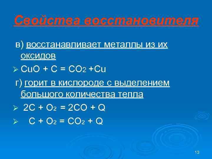Свойства восстановителя в) восстанавливает металлы из их оксидов Ø Cu. O + C =