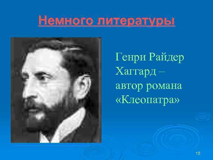 Немного литературы Генри Райдер Хаггард – автор романа «Клеопатра» 15
