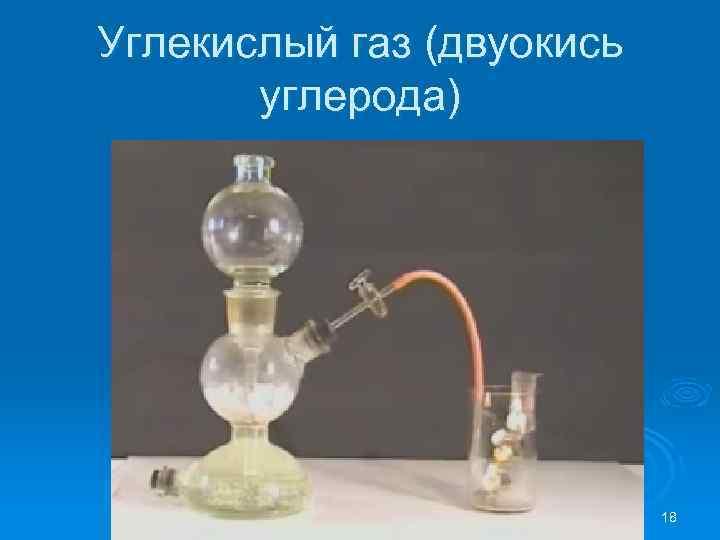 Углекислый газ (двуокись углерода) 18