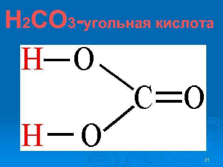 Н 2 СО 3 -угольная кислота 21