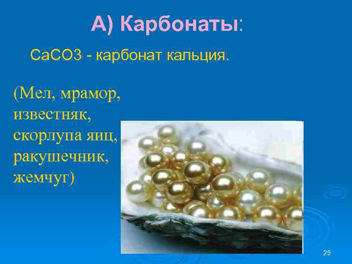 А) Карбонаты: Са. СО 3 - карбонат кальция. (Мел, мрамор, известняк, скорлупа яиц, ракушечник,
