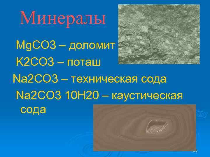 Минералы Mg. CO 3 – доломит K 2 CO 3 – поташ Na 2