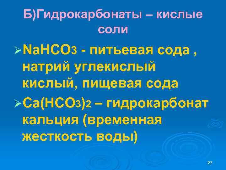 Б)Гидрокарбонаты – кислые соли ØNa. НСО 3 - питьевая сода , натрий углекислый, пищевая