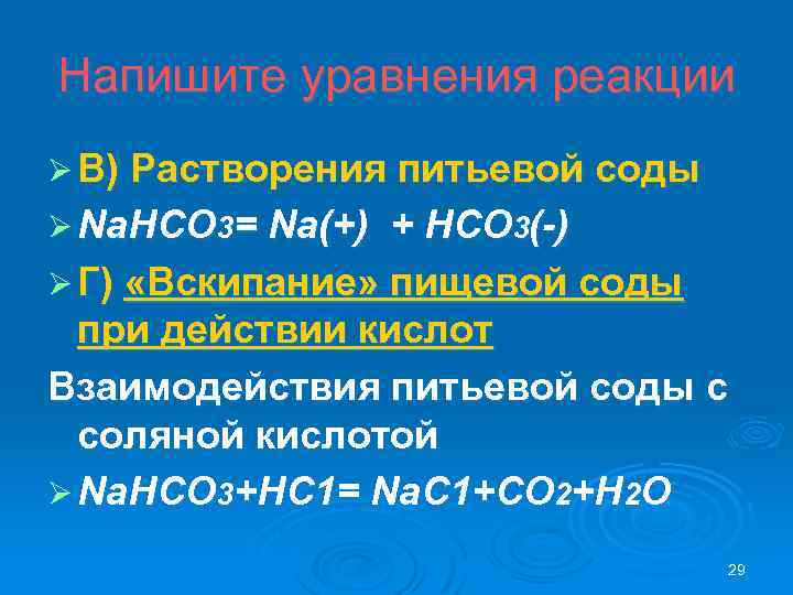 Напишите уравнения реакции Ø В) Растворения питьевой соды Ø Nа. НСО 3= Nа(+) +