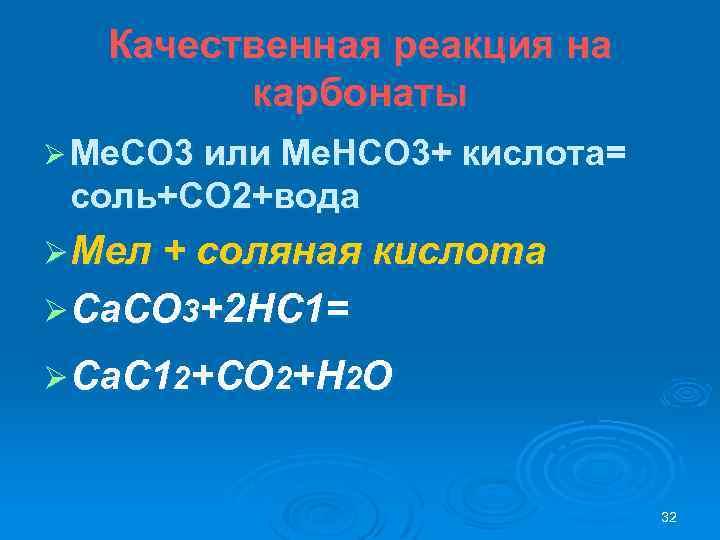Качественная реакция на карбонаты Ø Ме. СО 3 или Ме. НСО 3+ кислота= соль+СО