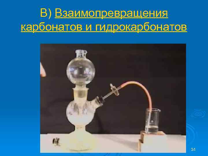 В) Взаимопревращения карбонатов и гидрокарбонатов 34