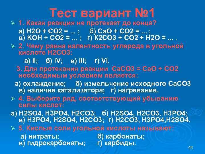 Тест вариант № 1 1. Какая реакция не протекает до конца? а) H 2