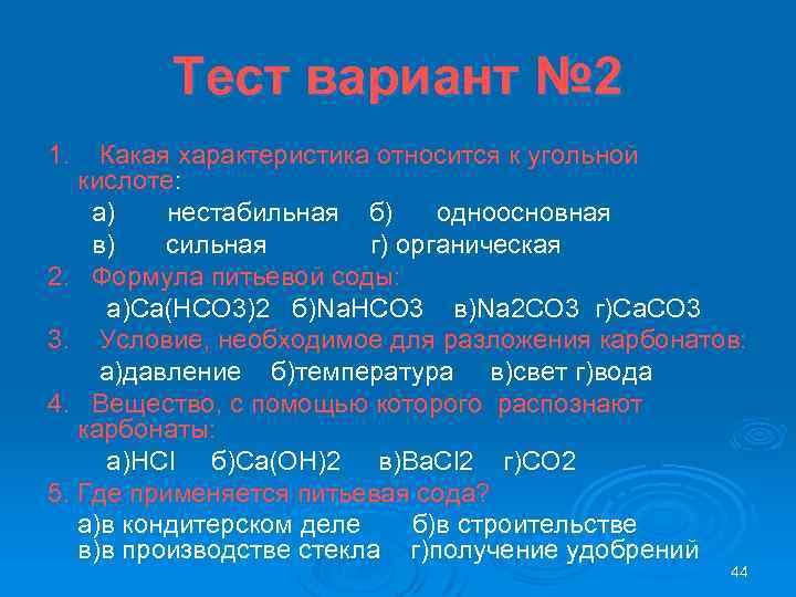 Тест вариант № 2 1. Какая характеристика относится к угольной кислоте: а) нестабильная б)
