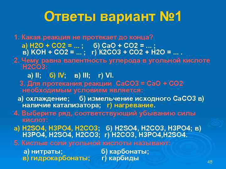Ответы вариант № 1 1. Какая реакция не протекает до конца? а) H 2