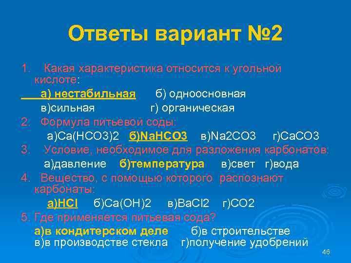 Ответы вариант № 2 1. Какая характеристика относится к угольной кислоте: а) нестабильная б)