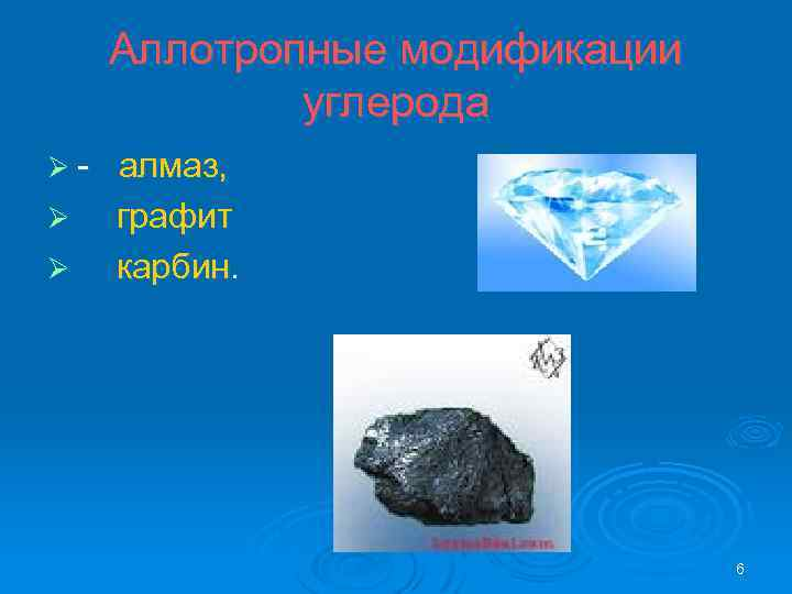 Аллотропные модификации углерода ØØ Ø алмаз, графит карбин. 6
