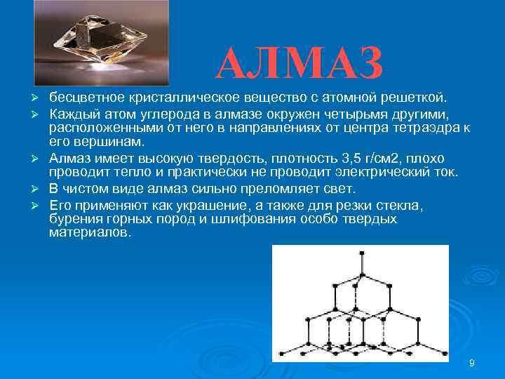 АЛМАЗ Ø Ø Ø бесцветное кристаллическое вещество с атомной решеткой. Каждый атом углерода в