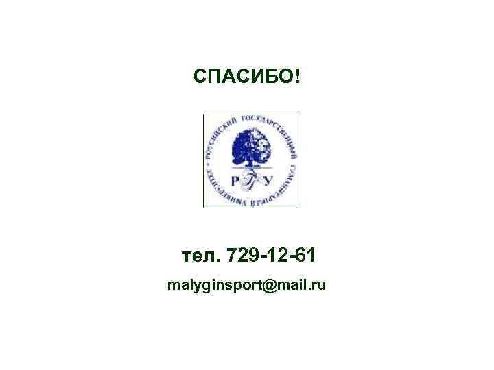 СПАСИБО! тел. 729 -12 -61 malyginsport@mail. ru