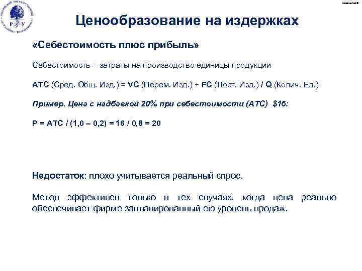 А. Малыгин © Ценообразование на издержках «Себестоимость плюс прибыль» Себестоимость = затраты на производство