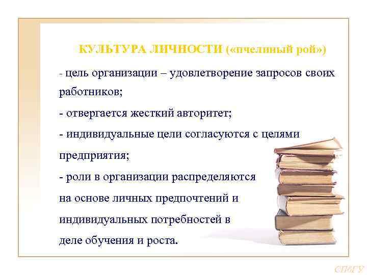 КУЛЬТУРА ЛИЧНОСТИ ( «пчелиный рой» ) - цель организации – удовлетворение запросов своих работников;
