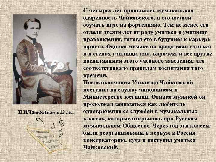 П. И. Чайковский в 19 лет. С четырех лет проявилась музыкальная одаренность Чайковского, и