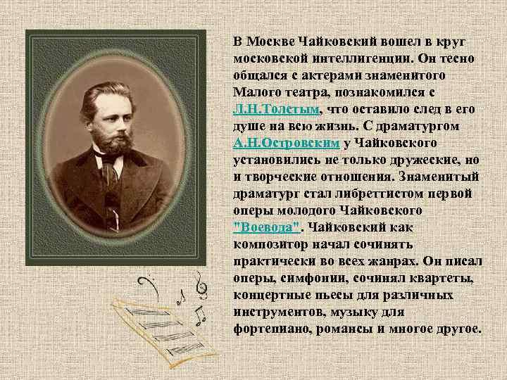 В Москве Чайковский вошел в круг московской интеллигенции. Он тесно общался с актерами знаменитого