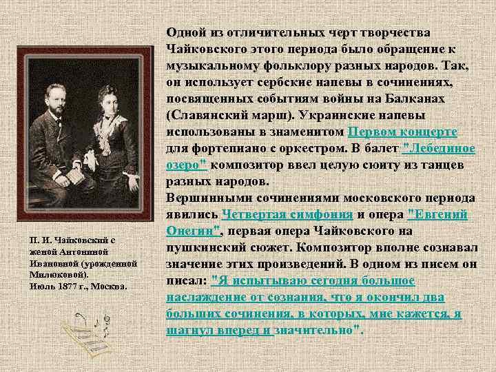 П. И. Чайковский c женой Антониной Ивановной (урожденной Милюковой). Июль 1877 г. , Москва.