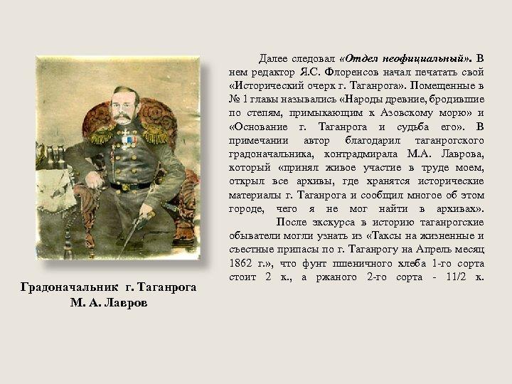 Далее следовал «Отдел неофициальный» . В Градоначальник г. Таганрога М. А. Лавров нем