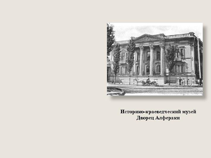 Историко-краеведческий музей Дворец Алфераки