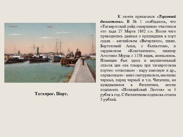Таганрог. Порт. К газете прилагался «Торговый бюллетень» . В № 1 сообщалось, что «Таганрогский