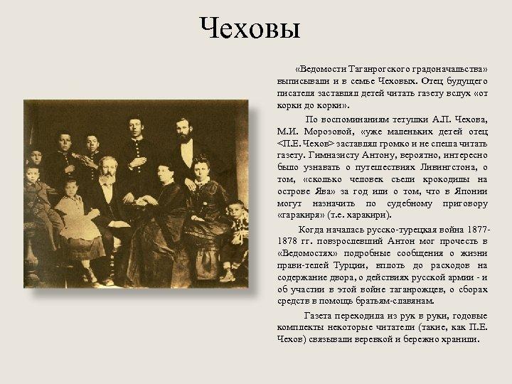 Чеховы «Ведомости Таганрогского градоначальства» выписывали и в семье Чеховых. Отец будущего писателя заставлял детей