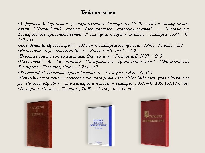 Библиография • Алферьева А. Торговая и культурная жизнь Таганрога в 60 -70 гг. XIX