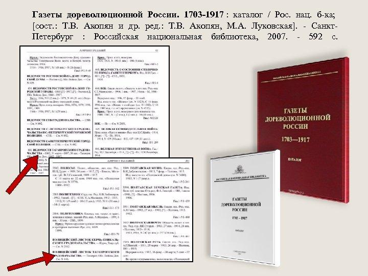 Газеты дореволюционной России. 1703 -1917 : каталог / Рос. нац. б ка; [сост. :
