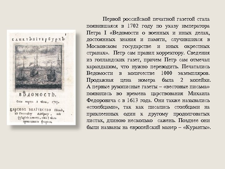 Первой российской печатной газетой стала появившаяся в 1702 году по указу императора Петра