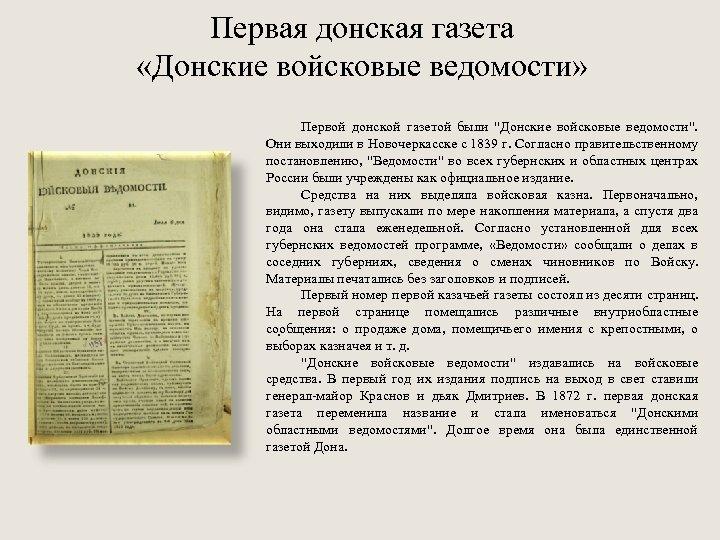 Первая донская газета «Донские войсковые ведомости» Первой донской газетой были