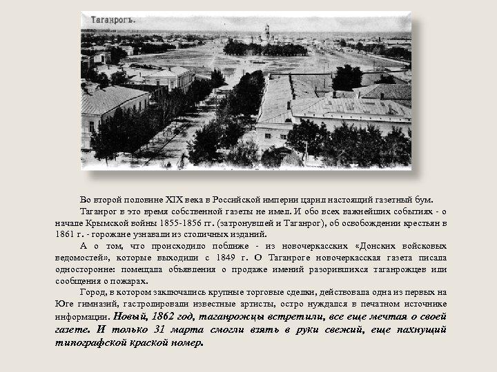 Во второй половине XIX века в Российской империи царил настоящий газетный бум. Таганрог в