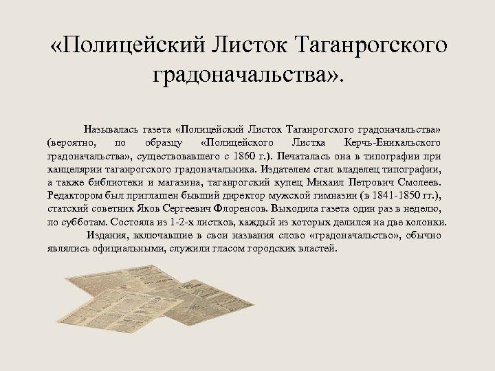 «Полицейский Листок Таганрогского градоначальства» . Называлась газета «Полицейский Листок Таганрогского градоначальства» (вероятно, по