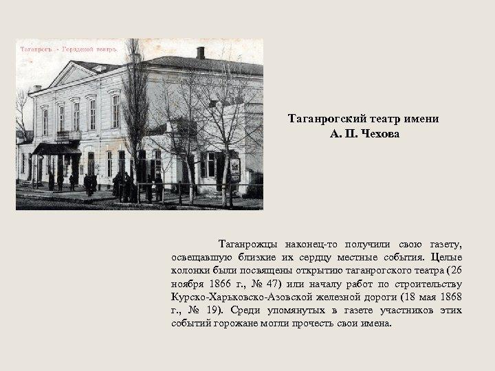 Таганрогский театр имени А. П. Чехова Таганрожцы наконец то получили свою газету, освещавшую близкие