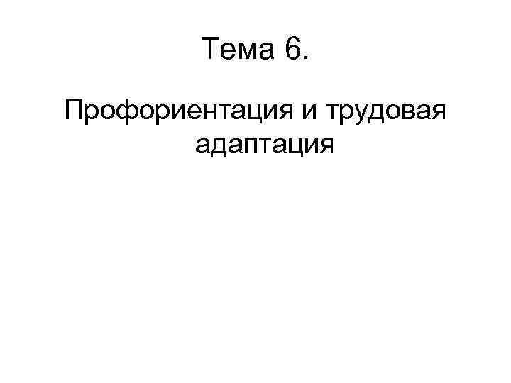 Тема 6. Профориентация и трудовая адаптация