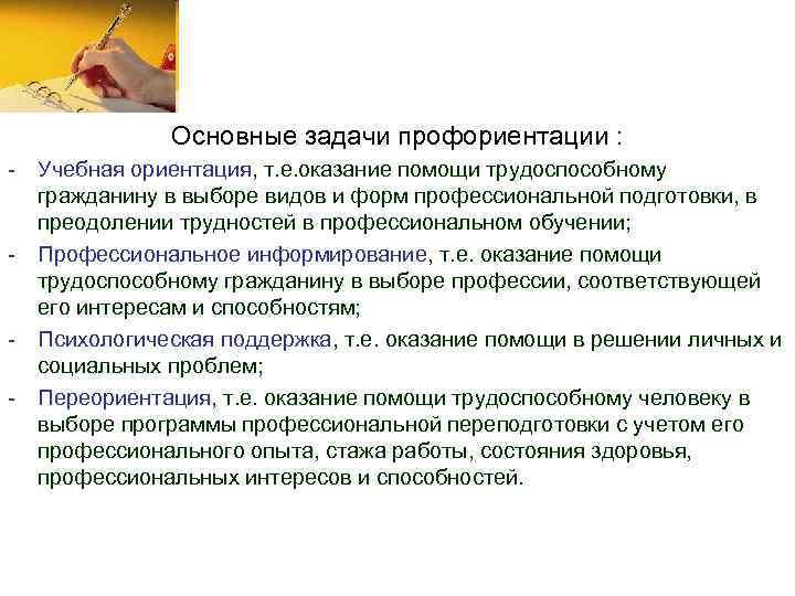 Основные задачи профориентации : - Учебная ориентация, т. е. оказание помощи трудоспособному гражданину в
