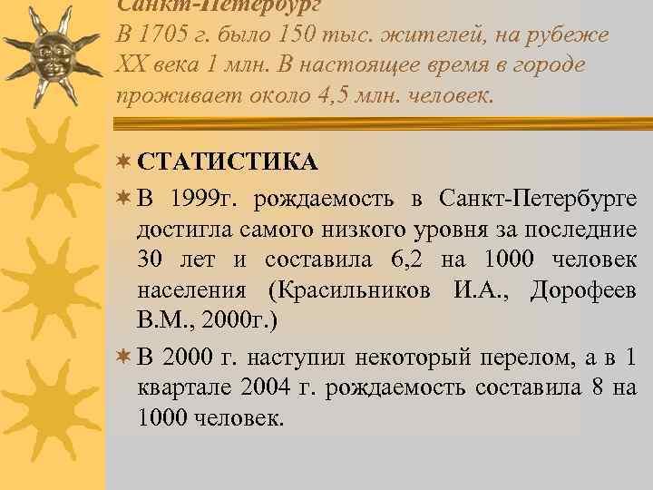 Санкт-Петербург В 1705 г. было 150 тыс. жителей, на рубеже ХХ века 1 млн.